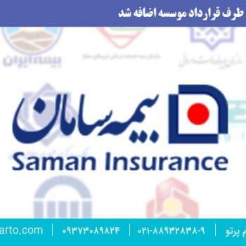 بیمه سامان طرف قرارداد خدمات سونوگرافی و رادیولوژی